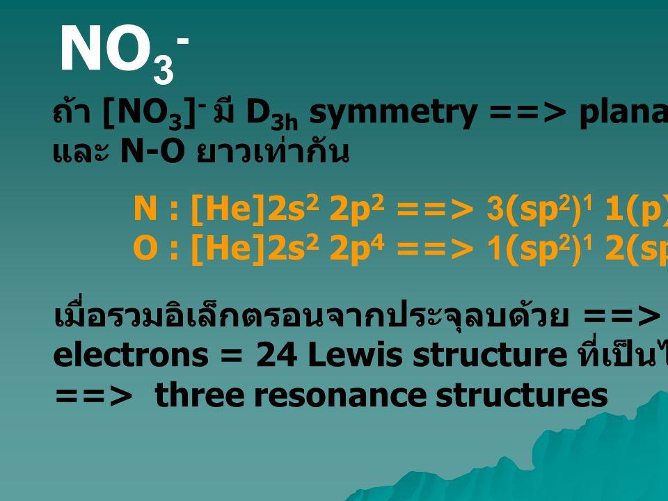 NO3- ถ้า [NO3]- มี D3h symmetry ==> planar ที่มี O-N-O = 120o